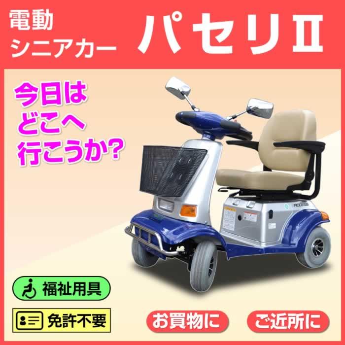 電動シニアカー【パセリ2】ブルー