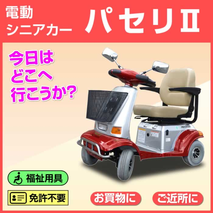 電動シニアカー【パセリ2】レッド