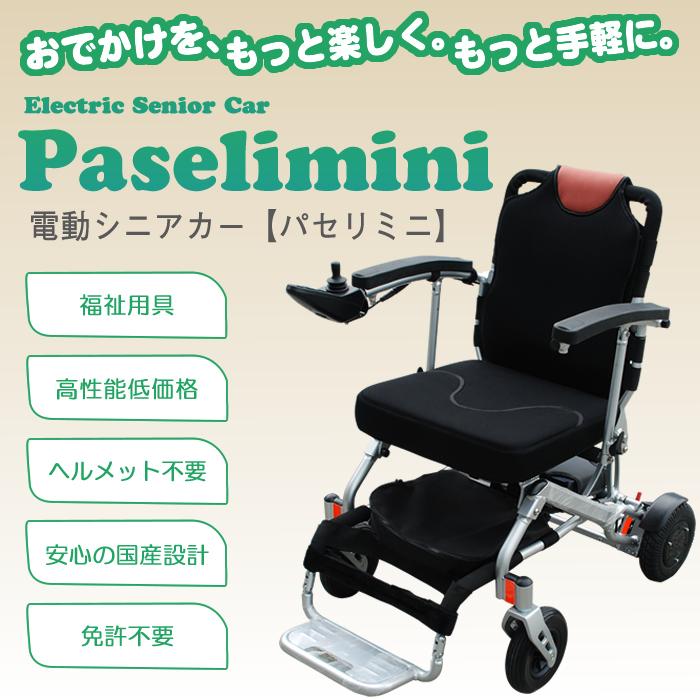 電動シニアカー【パセリミニ】