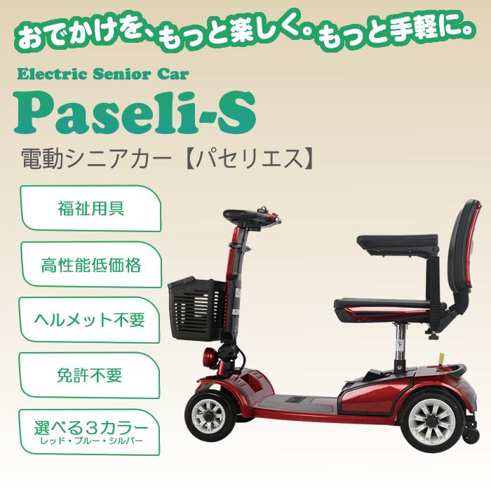 電動シニアカー【パセリエス】