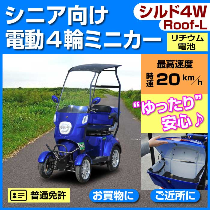 電動シニアカー【シルド4WRoof-L】