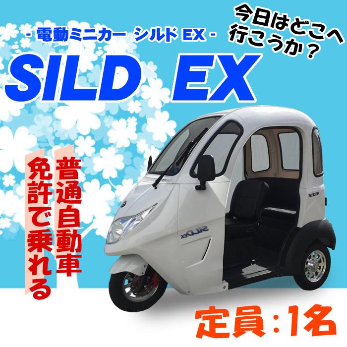 電動シニアカー【シルドEX】