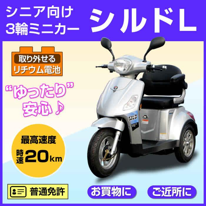 電動シニアカー【シルド】