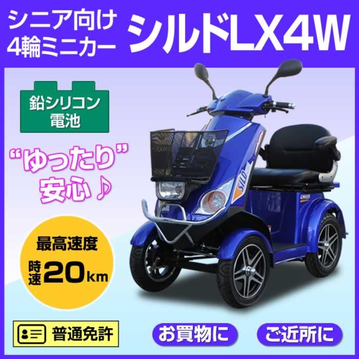 電動ミニカー【シルドLX4W】ブルー