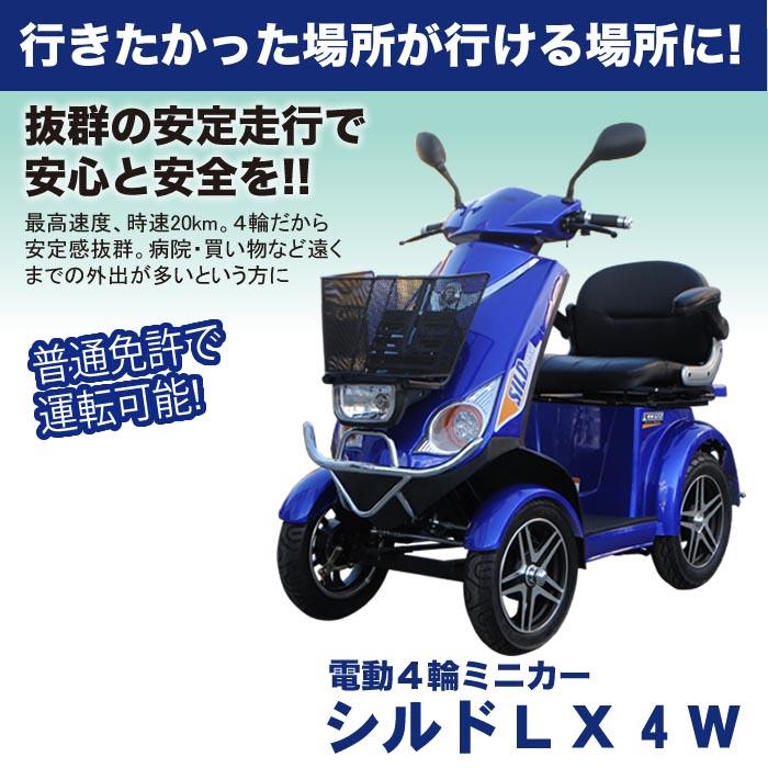 電動シニアカー【シルドLX4W】ブルー