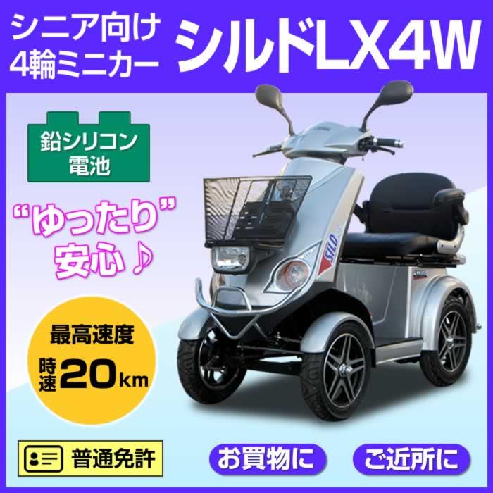 電動ミニカー【シルドLX4W】シルバー