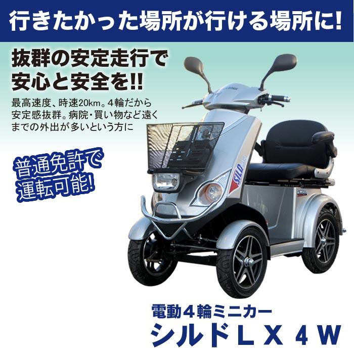電動シニアカー【シルドLX4W】シルバー