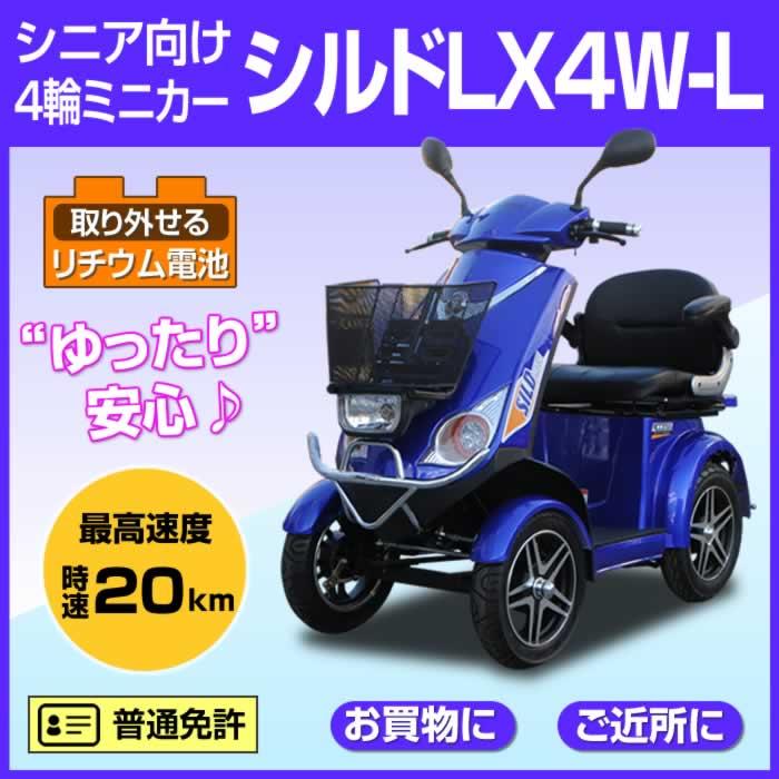 電動ミニカー【シルドLX4W-L】ブルー