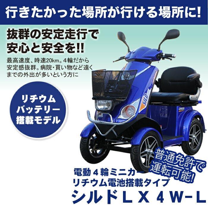電動シニアカー【シルドLX4W-L】ブルー