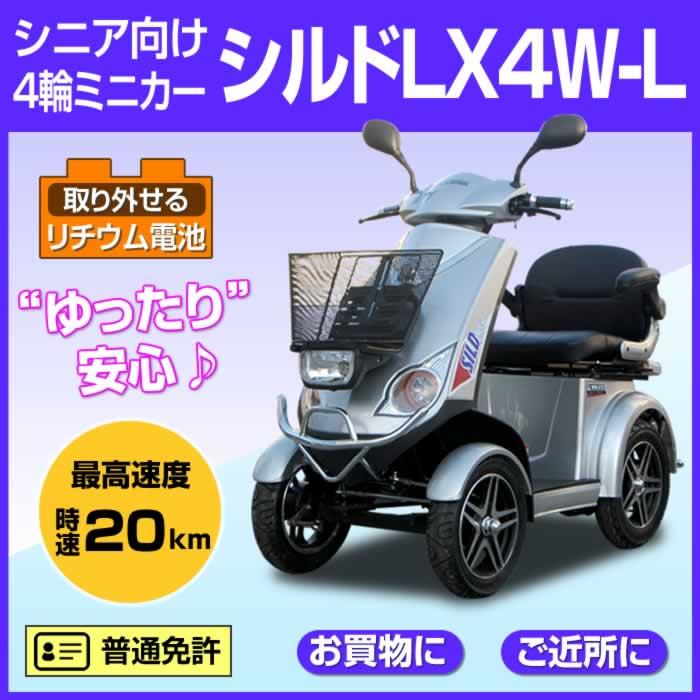 電動ミニカー【シルドLX4W-L】シルバー
