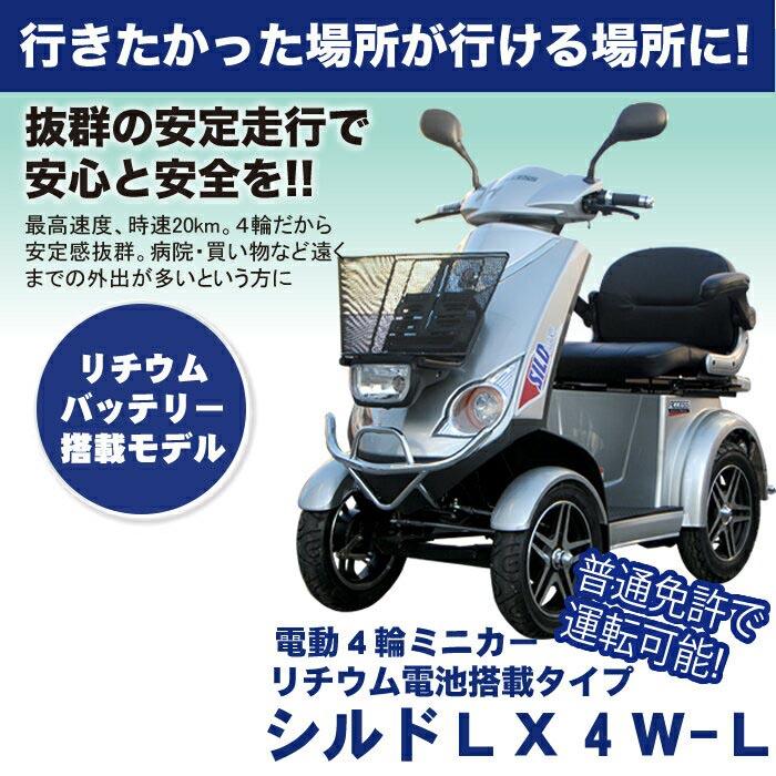 電動シニアカー【シルドLX4W-L】シルバー