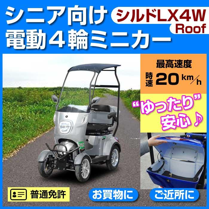 電動シニアカー【シルドLX4WRoof】
