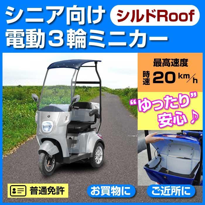 電動シニアカー【シルドRoof】