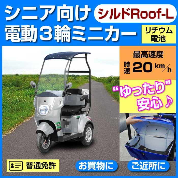 電動シニアカー【シルドRoof-L】