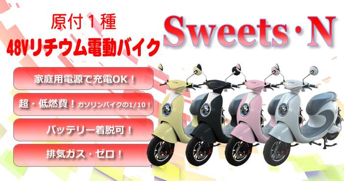 sweetsn