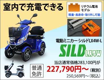 シルドLX4W-L