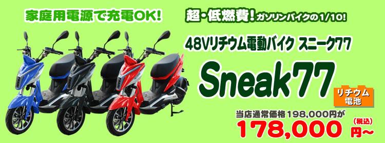sneak77