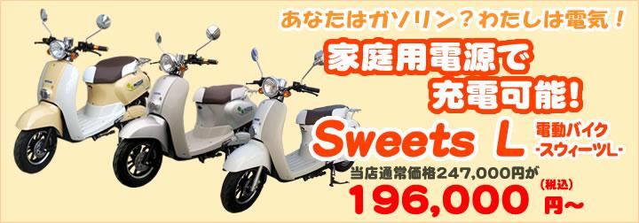 sweetsl