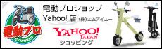 電動プロショップ Yahoo!店