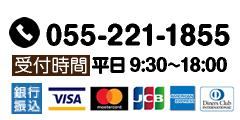 TEL 055-221-1855 受付時間 平日9:30~18:00