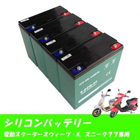 s-battery01