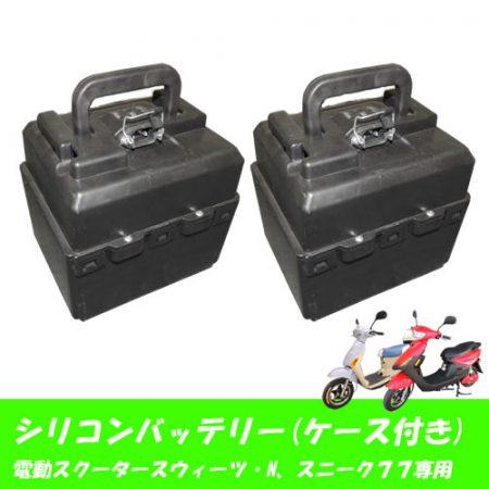 s-battery02