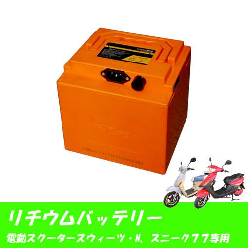 s-battery06