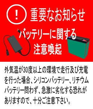 バッテリーに関する注意喚起