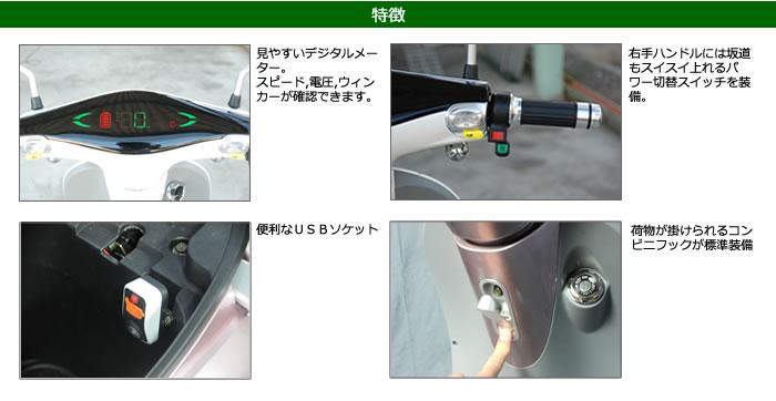 電動スクーター【スウィーツ・N】基本装備