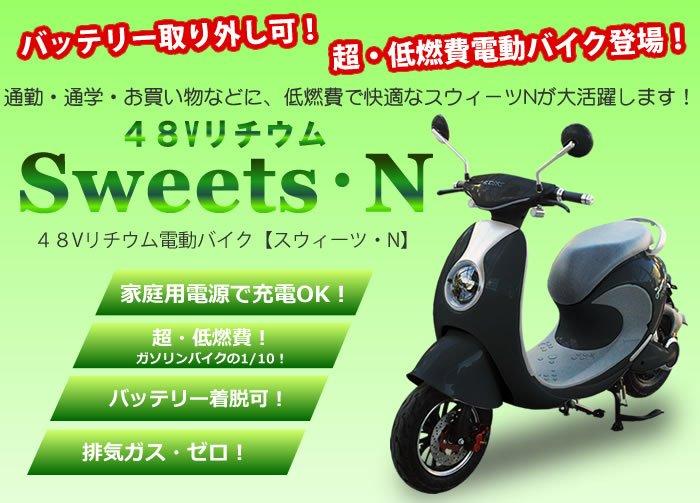 電動スクーター【スウィーツ・N】