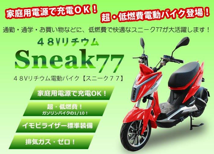 電動スクーター【スニーク77】