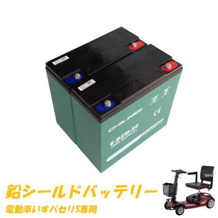 s-battery12